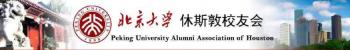北京大学 – 休斯敦校友会